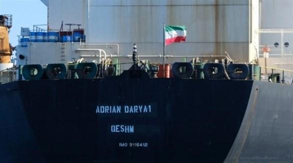 الناقلة الإيرانية أدريان داريا (أرشيف)