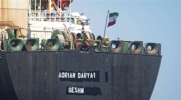 ناقلة النفط الإيرانية ادريان داريا 1 (أرشيف)