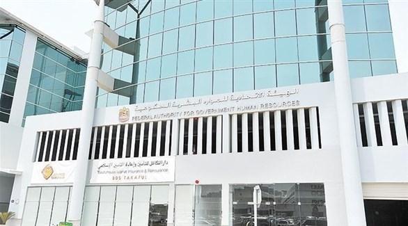 الهيئة الإتحادية للموارد البشرية الحكومية (أرشيف)
