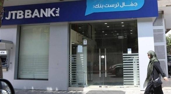 المصرف اللبناني جمال ترست بنك (أرشيف)