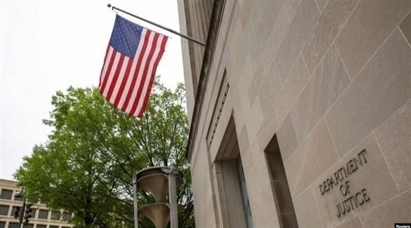 العدل الأمريكية (أرشيف)