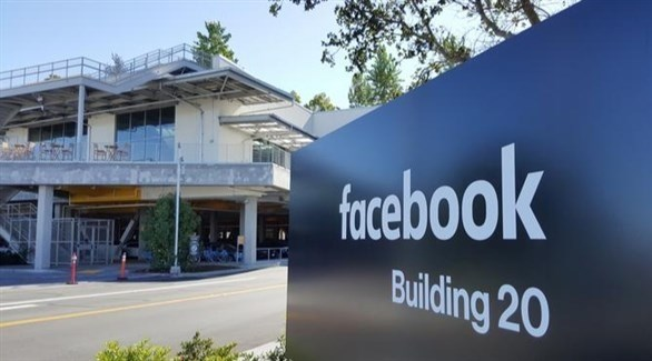مبنى مقر سركة فيس بوك في مينلو بارك (أرشيف)
