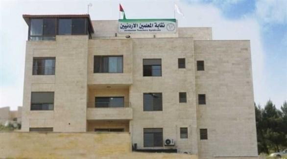 نقابة المعلمين الأردنيين (أرشيف)