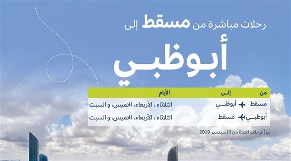 جدول رحلات الشركة العمانية إلى أبوظبي (تويتر)