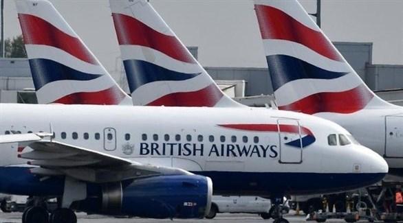 طائرات ركاب تابعة للخطوط الجوية البريطانية (أرشيف)