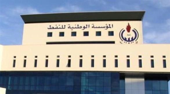 مقر  المؤسسة الليبية للنفط (أرشيف)