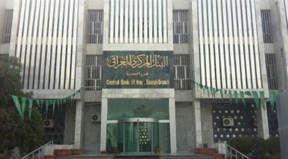 البنك المركزي العراقي (أرشيف)