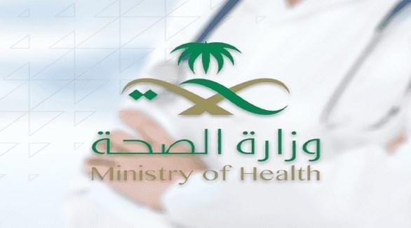 وزارة الصحة السعودية (تعبيرية)