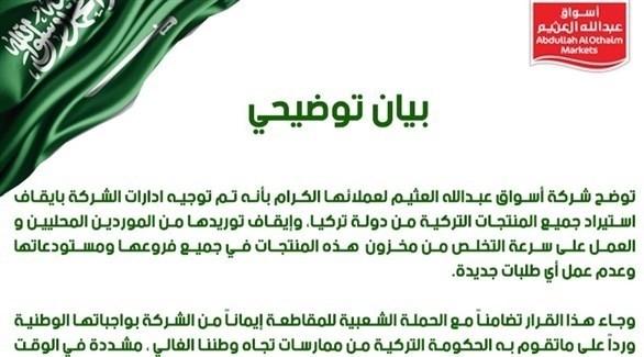 نسخة من بيان شركة أسواق عبدالله العثيم (تويتر)