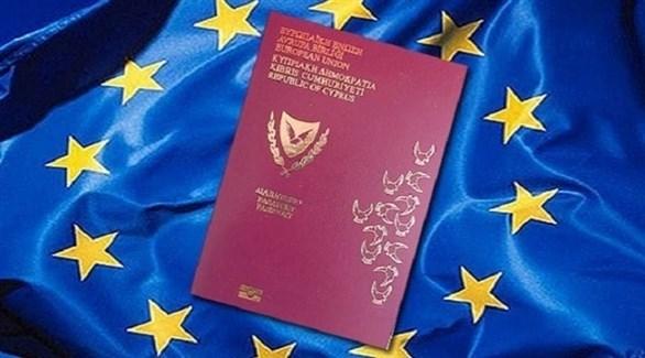 جواز سفر قبرصي (أرشيف)