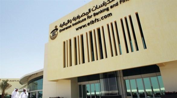 معهد الإمارات للدراسات المصرفية والمالية في أبوظبي (أرشيف)