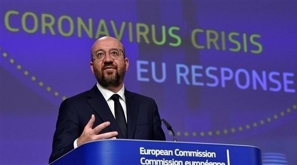 رئيس المجلس الأوروبي شارل ميشيل (أرشيف)