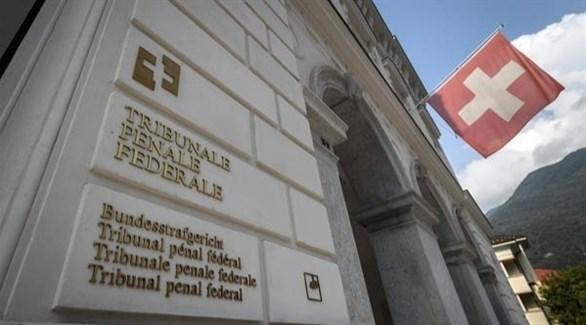 محكمة سويسرية (أرشيف)