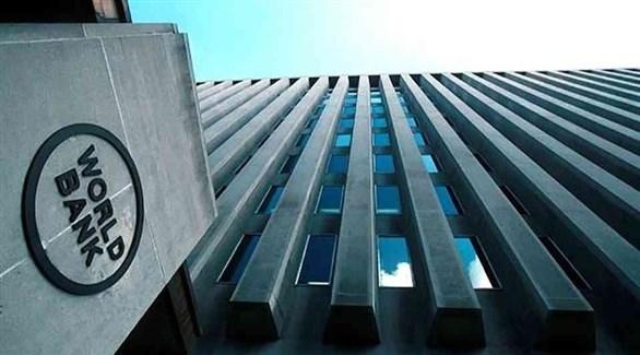 البنك الدولي (أرشيف)