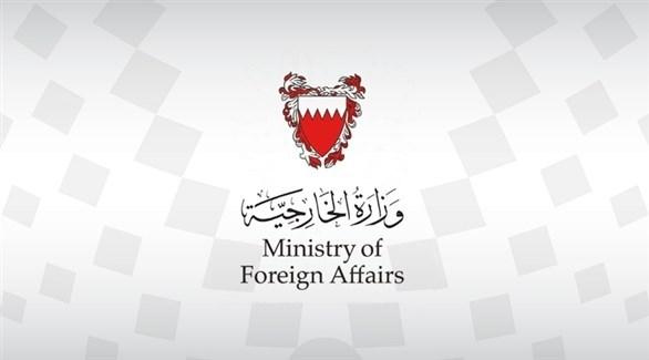 الخارجية البحرينية (أرشيف)