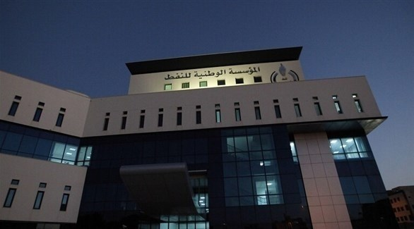 المؤسسة الوطنية للنفط (أرشيف)