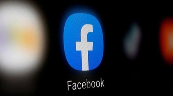 شعار تطبيق فيس بوك (أرشيف)