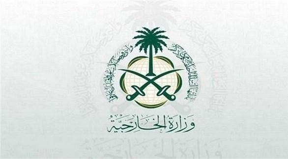 الخارجية السعودية (أرشيف)