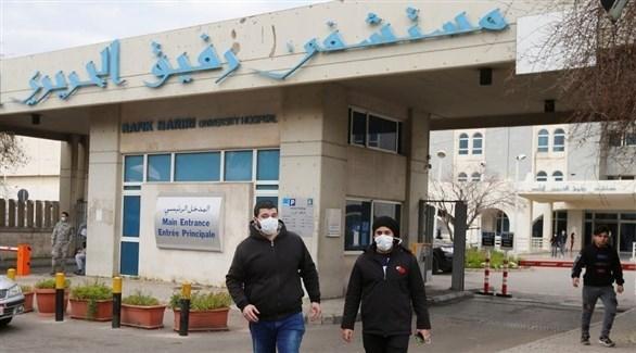 لبنانيان أمام مستشفى رفيق الحريري في بيروت (أرشيف)