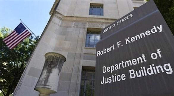 مقر وزارة العدل الأمريكية (أرشيف)