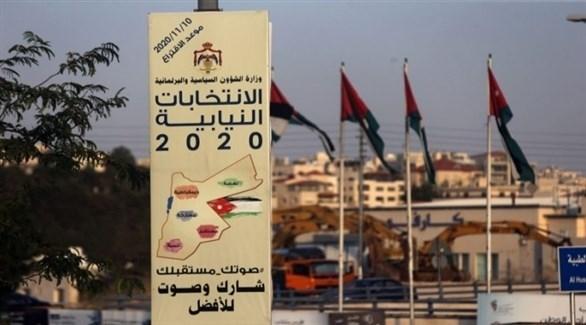 ملصق يدعو المواطنين إلى الاقتراع في الأردن (أرشيف)