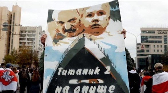 متظاهرون ضد لوكاشينكو في بيلاروسيا (أ ف ب)
