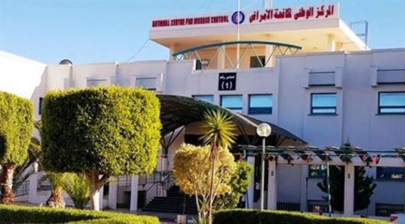 المركز الوطني لمكافحة الأمراض في ليبيا (أرشيف)