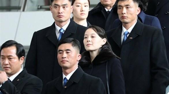 شقيقة زعيم كوريا الشمالية محاطةً بحرسها (أرشيف)