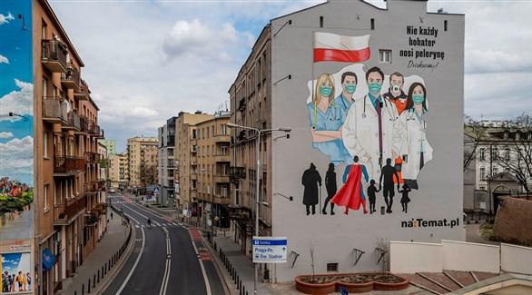 جدارية في بولندا للتوعية بالوقاية ضد كورونا (أرشيف)