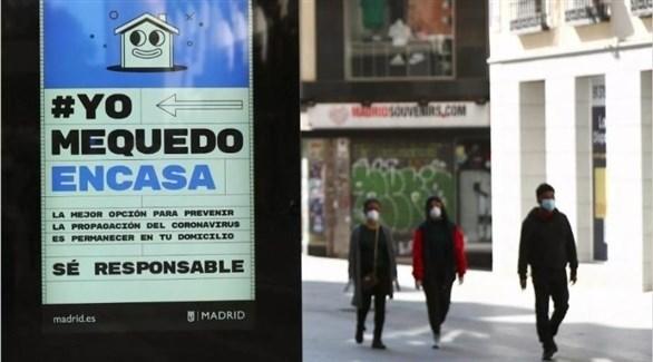 لوحة في مدريد عليها