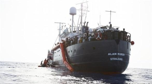 سفينة الإنقاذ ألان كردي (أرشيف)