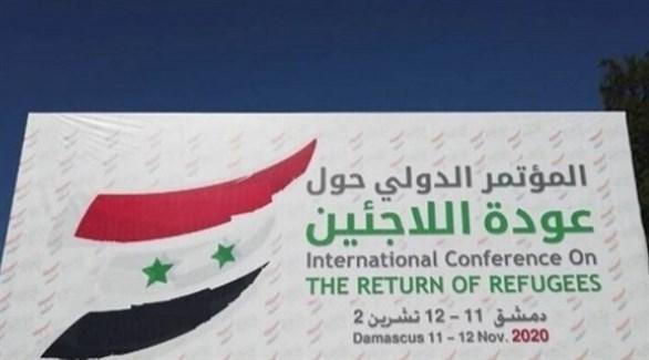 شعار مؤتمر عودة اللاجئين السوريين (سانا)