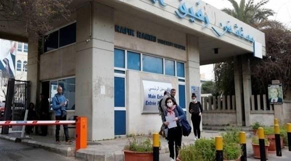 لبنانيون أمام مستشفى رفيق الحريري في بيروت (أرشيف)