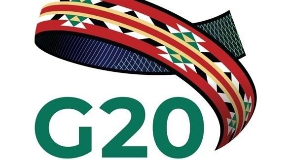 شعار دول مجموعة العشرين (أرشيف)