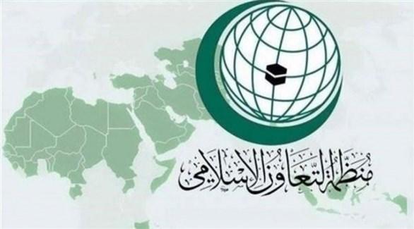 شعار منظمة التعاون الإسلامي (أرشيف)