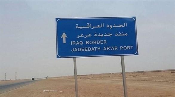 لافتة تشير إلى معبر عرعر الحدودي (أرشيف)