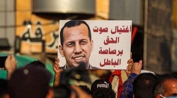 لافتة مرفوعة في إحدى التظاهرات رفضاً لاغتيال الهاشمي (أرشيف)