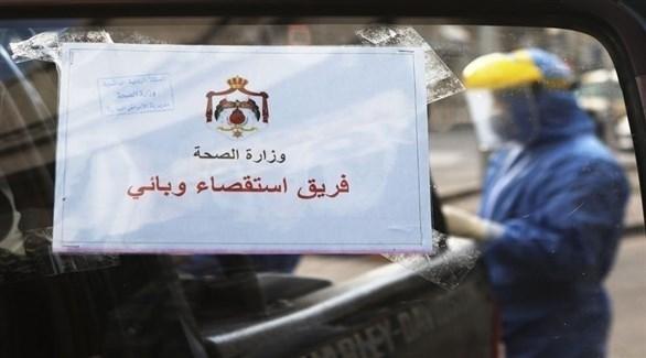 فرق الاستقصاء الوبائي في الأردن (أرشيف)