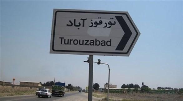 لافتة تشير إلى موقع تورقوز آباد الإيراني المشتبه بأنه مركز نووي (أرشيف)