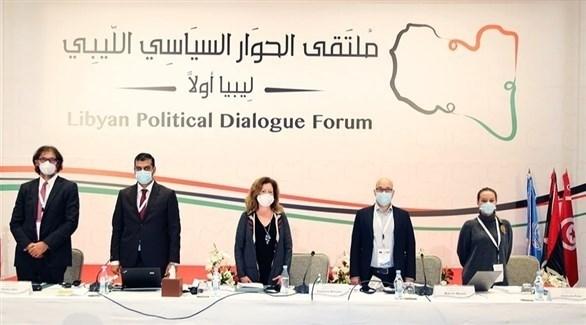 مشاركون في ملتقى الحوار الليبي بتونس برئاسة ستيفاني وليامز (أرشيف)