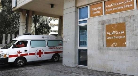 مستشفى في لبنان (أرشيف)