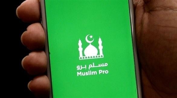 تطبيق مسلم برو على هاتف ذكي (أرشيف)