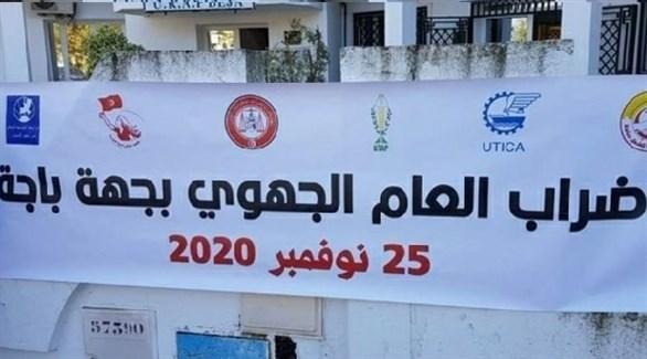 إضراب عام في باجة التونسية (أرشيف)