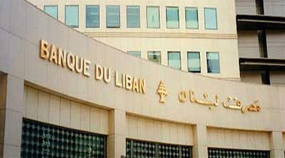 مقر مصرف لبنان المركزي (أرشيف)