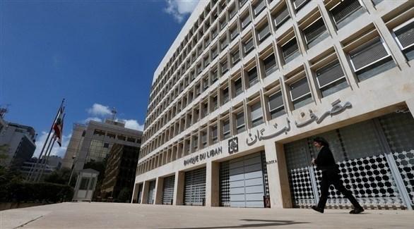 مصرف لبنان (أرشيف)