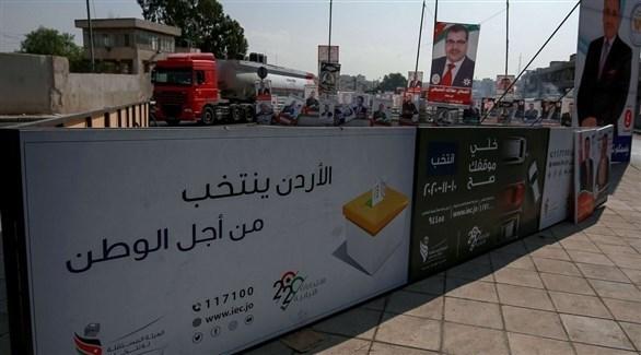 انتخابات في الأردن (أرشيف)