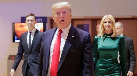 الرئيس الأمريكي دونالد ترامب مع ابنته إيفانكا وصهره جاريد كوشنر (أرشيف)