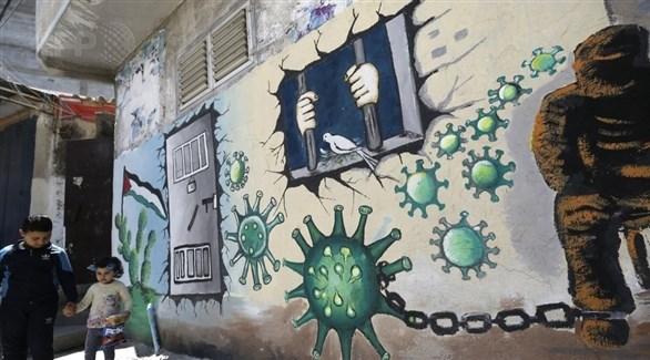 جدارية تعكس معاناة الفلسطينيين في ظل كورونا (أرشيف / أ ف ب)