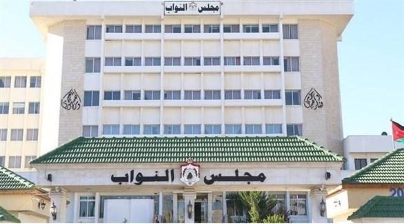 مبنى مجلس النواب الأردني (أرشيف)