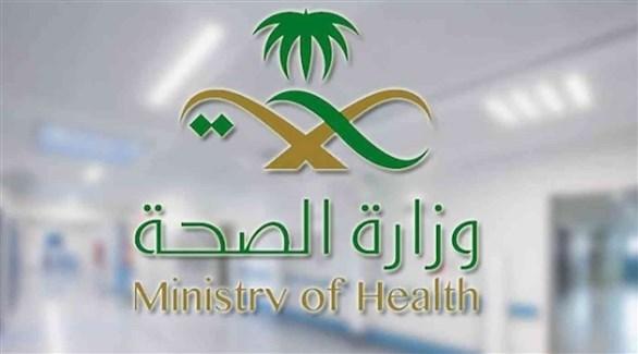 شعار وزارة الصحة السعودية (أرشيف)